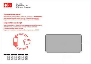 Фирменный конверт МТС формат С5 окно, клапан автомат