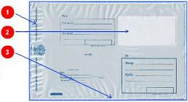 Почтовый пакет для почтовой рассылки
